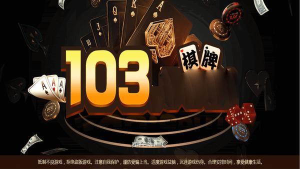 103棋牌官方版