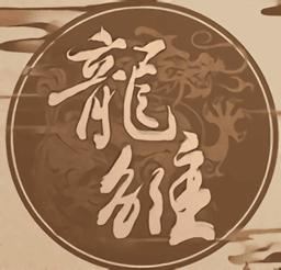 龙雏3.2破解版