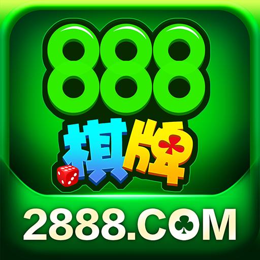 2888棋牌