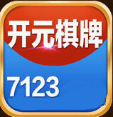 7123开元app