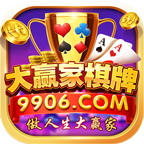 大赢家棋牌9906com