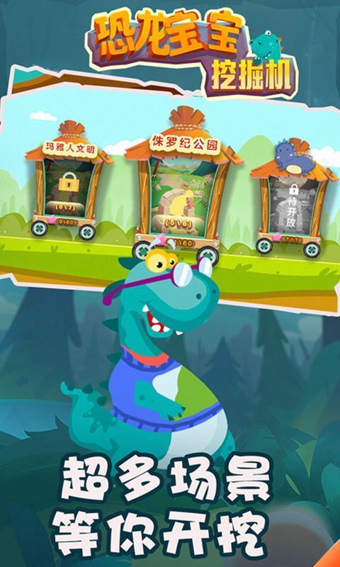 恐龙宝宝挖掘机游戏下载-恐龙宝宝挖掘机破解版下载