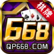 668棋牌
