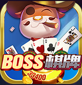boss棋牌33400