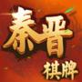 秦晋棋牌安全版