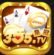 355棋牌官网版