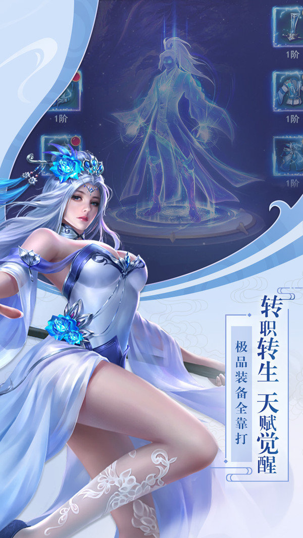 飞剑四海游戏截图