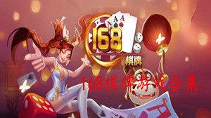 168棋牌游戏合集