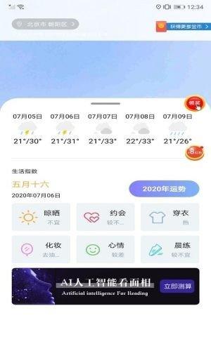 天气精灵app下载-天气精灵手机版下载