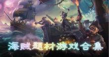 海贼题材游戏合集