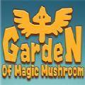 神奇蘑菇花园