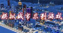 模拟城市系列游戏