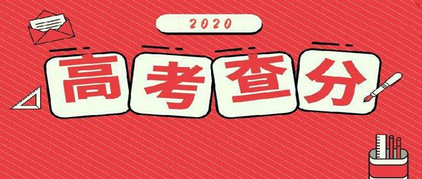 2020查询高考成绩的软件大全