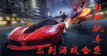 狂野飙车系列游戏合集