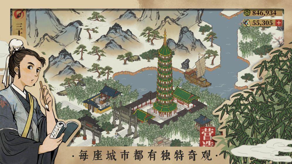 江南百景图苏州