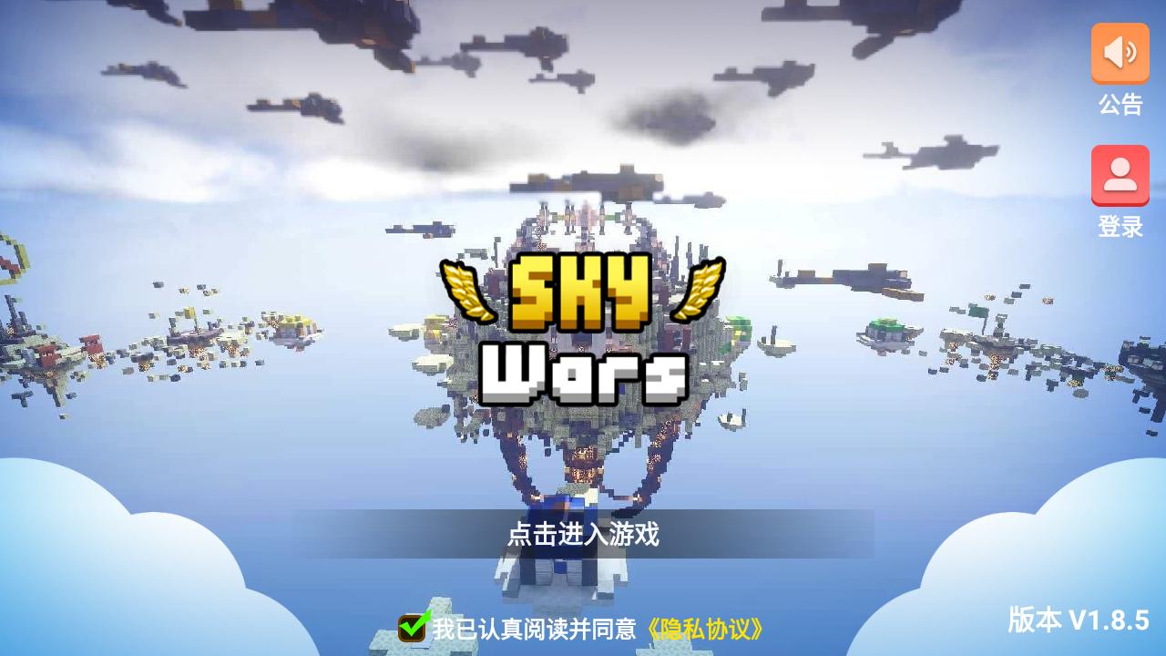 我的世界空岛战争