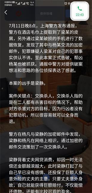 犯罪大师夜半惊魂完整版下载(附答案)-犯罪大师夜半惊魂最新版下载