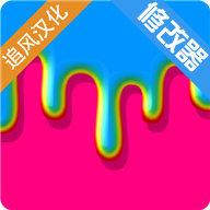 快清理粘液模拟器中文版免费