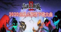2020火柴人游戏下载