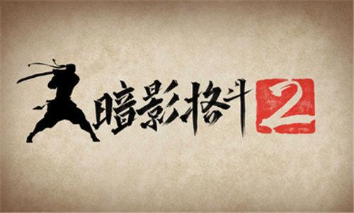 暗影格斗2中文修改版