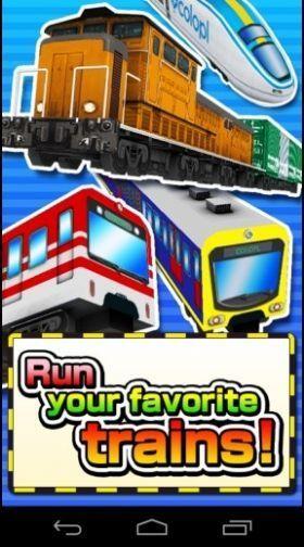 超级经理火车