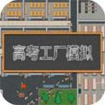 高考工厂模拟器