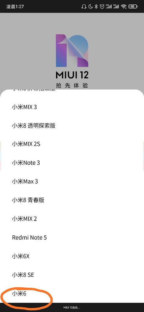 MIUI12最新版截图