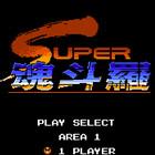 魂斗罗1987版