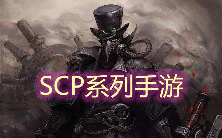 SCP系列手游