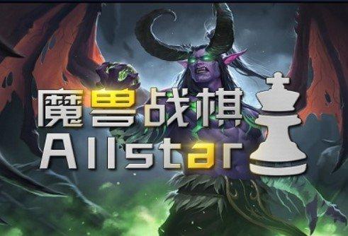 魔兽战棋Allstar地图