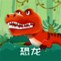 恐龙启蒙破解中文版