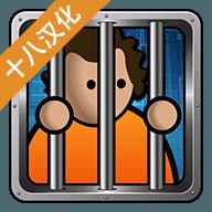 监狱建造师破解版