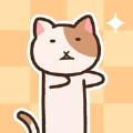 伸缩自如的小猫