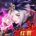 剑与妖国红包版