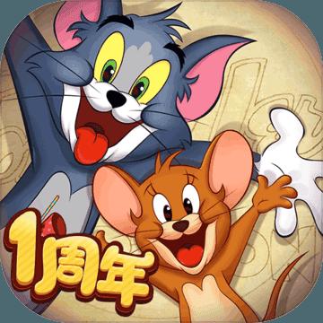 猫和老鼠塔拉版