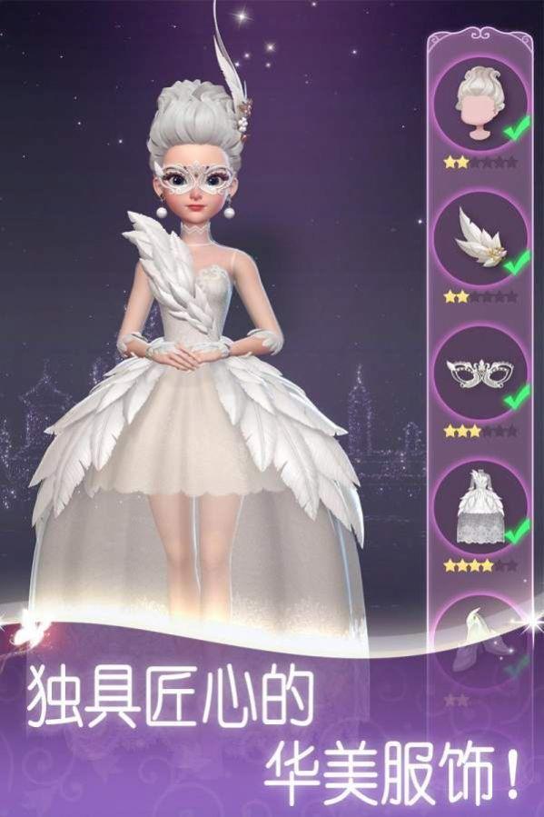 换装时光公主