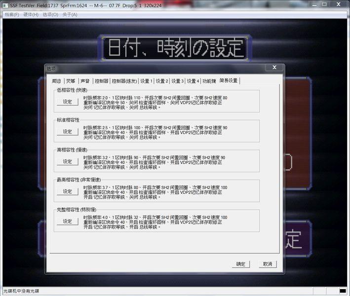 SSF TestVer模拟器