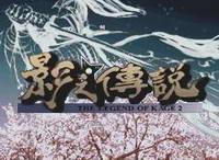 影子传说2汉化版