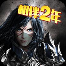 暗黑黎明华为版 v2.7.1