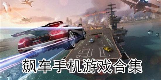 飙车手机游戏