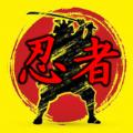 剑刃忍者安卓版