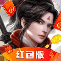 古剑飞仙红包版