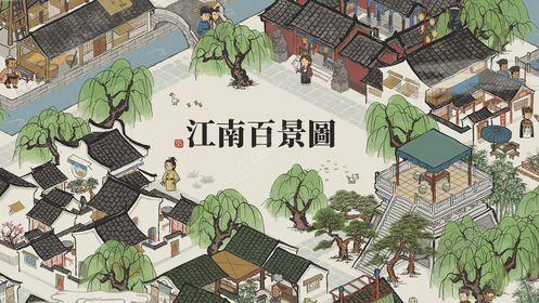 江南百景图1.2.3破解版