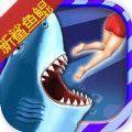 饥饿鲨进化新鲨鱼鲲破解版