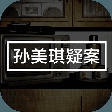 孙美琪疑案苹果版