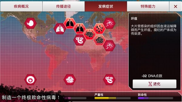 瘟疫公司中文版截图