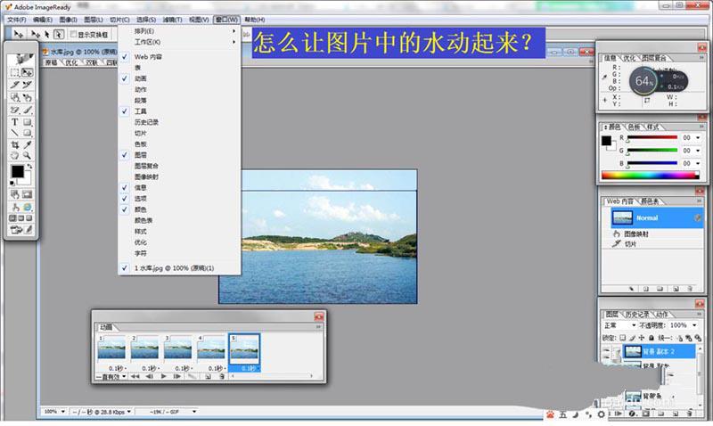用ps将静态图片添加流动动画