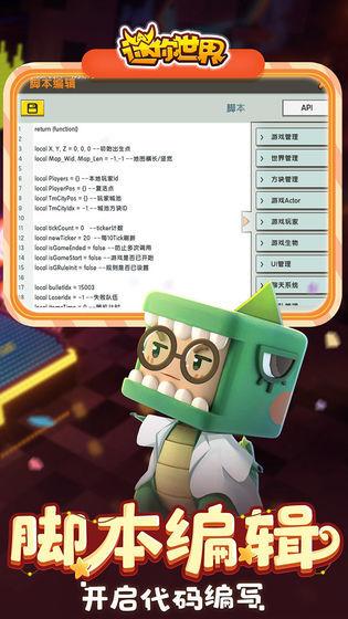 迷你世界安卓版最新版截图
