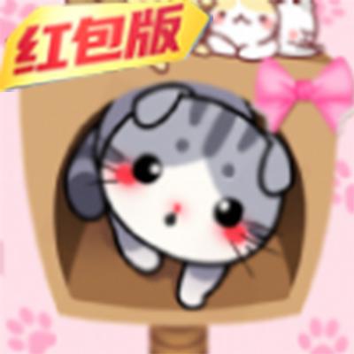 猫喵的小屋红包版
