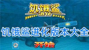 饥饿鲨进化版本大全